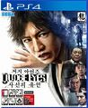 Judgment PS4 KR cover.jpg