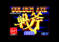 GoldenAxe CPC Title.png