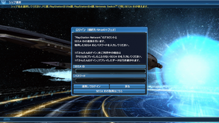 PSO2JP PS4 - Linking SEGA ID to PSN.png