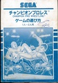 Champion Pro Wrestling SG1000 JP Manual.pdf