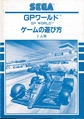 GP World SG-1000 JP Manual.pdf