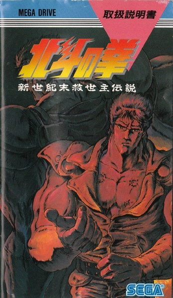 File:Hokutonoken md jp manual.pdf