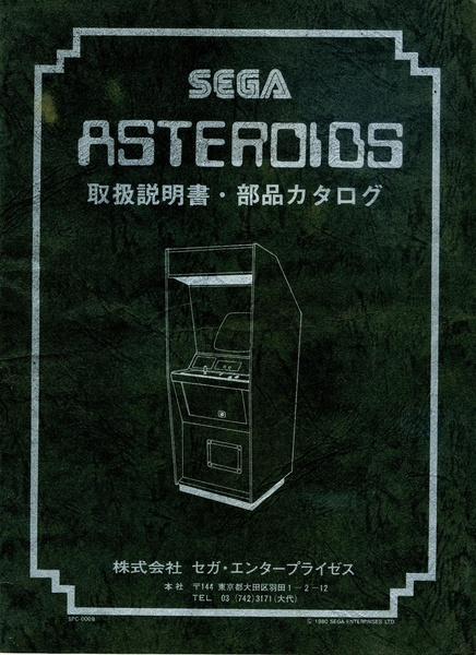 File:Asteroids Arcade JP Manual.pdf