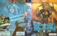 AlteredBeast MD KR Box.jpg