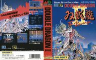 DoubleDragon2 MD JP Box.jpg