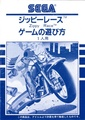 Zippy Race MyCard SG-1000 JP Manual.pdf
