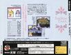 AngeliqueDuet Saturn JP Box Back.jpg