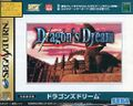 DragonsDream Saturn JP Box Front.jpg