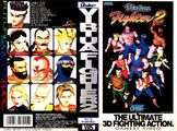 VirtuaFighter2 VHS JP Box.jpg