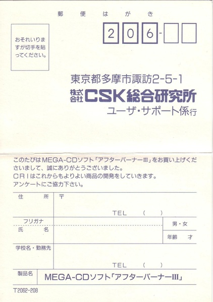 File:Afterburneriii mcd jp surveycard.pdf
