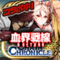 ChainChronicle Android icon 365.png