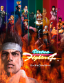 VF4DedicatedArtworkDisc PS2 VF4.png