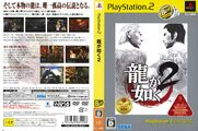 Yakuza2 PS2 JP thebest cover.jpg