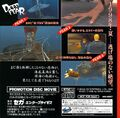 DeepFearPromotionDiscMovie Saturn JP Box Back.jpg