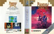 PhantasyStar2 MD SK Box.jpg