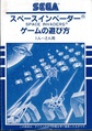 Space Invaders SG1000 JP Manual.pdf