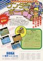 Wonder Boy Arcade JP Flyer.jpg