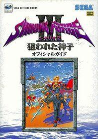 Shining Force III Scenario 2: Nerawareta Miko Official Guide