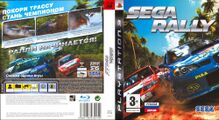 SegaRallyRevo PS3 RU Box.jpg