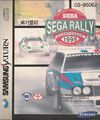 SegaRally Saturn KR Box.jpg