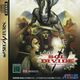 SolDivide Saturn JP Box Front.jpg