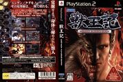 AlteredBeast PS2 JP cover.jpg