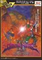 ShiningForceIIIS1 Saturn JP Flyer.pdf