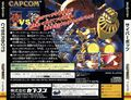 Cyberbots:FullMetal Madness (サイバーボッツ) Saturn JP Box Back.jpg