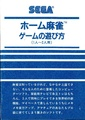 Home Mahjong D SG1000 JP Manual.pdf
