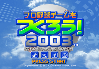 ProYakyuuTeam2003 title.png