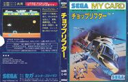 Choplifter SG1000 JP Box.jpg