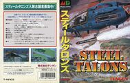 SteelTalons MD JP Box.jpg