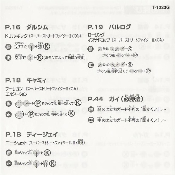 File:Street Fighter Collection JP 取扱説明書 Revise Sheet.pdf