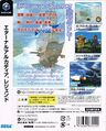 SkiesofArcadia GC JP Box Back.jpg