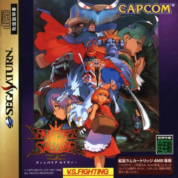 File:Vampire Savior The Lord of Vampire JP 取扱説明書.pdf