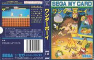 Wonder Boy Box JP.jpg