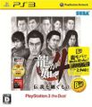 Yakuza4 PS3 JP Box PS3TheBest Alt.jpg