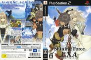 ShiningForceEXA PS2 JP Box.jpg