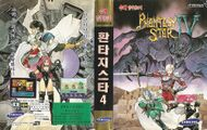 PhantasyStarIV MD KR Box.jpg