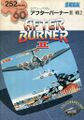 ExcitingJigsawPuzzle2AfterBurner JP Box Front.jpg