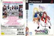 SakuraTaisen3 PS2 JP Box.jpg