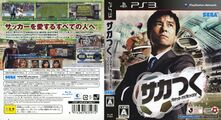SoccerTsuku PS3 JP Box.jpg