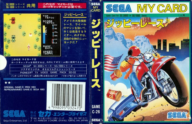 File:Zippy Race JP MyCard BoxArt.jpg