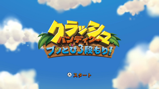 CrashNSaneTrilogy Switch JP TitleScreen.png