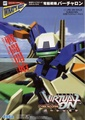 VirtualOn Saturn JP Flyer.pdf
