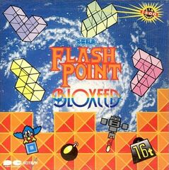 FlashPointBloxeed Music JP Box Front.jpg