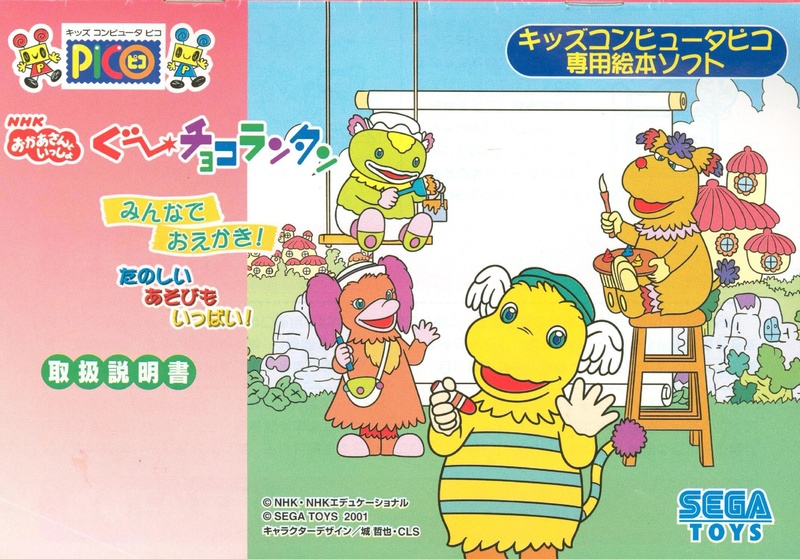 File:GMdOTAmI pico jp manual.pdf - Sega Retro