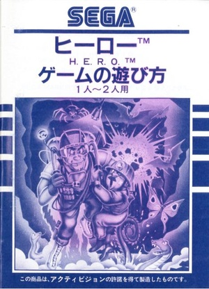 File:HERO SG-1000 JP Manual.pdf
