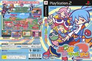 PPF2 PS2 JP Box front.jpg