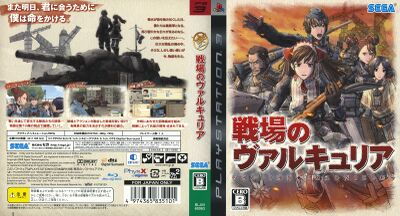 Valkyria Chronicles PS3 JP Box front.jpg